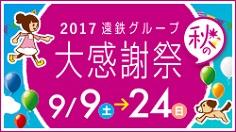 2017遠鉄グループ秋の大感謝祭