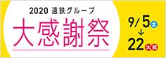2020遠鉄グループ大感謝祭