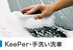 遠鉄E洗車