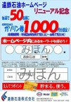 リニューアル記念キャンペーンのキーワード発表!!