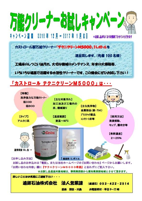 enterprise_20161201